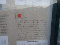 なぜか手書きの日本語案内文